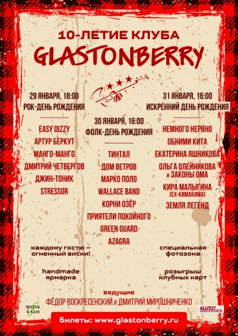 10-летие клуба Glastonberry